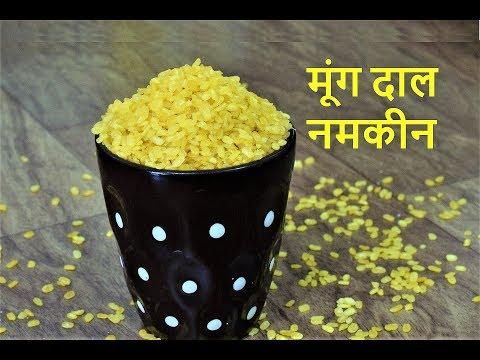 मूंग दाल नमकीन-Moong dal Namkeen Recipe-How to Make Moong Dal Namkeen-Crispy Moong Dal Namkeen