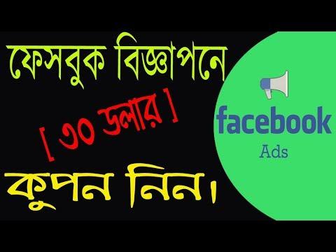 How To Get Free 30 Dollar Facebook Coupon   Facebook Free Marketing Bangla Tutorial 2018