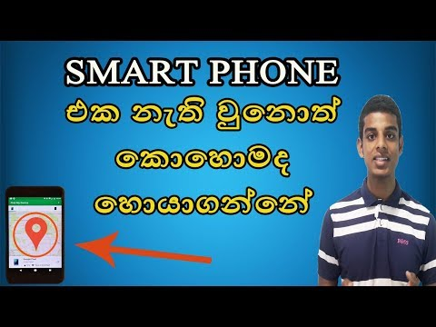 How to find a lost SmartPhone |Android lk|