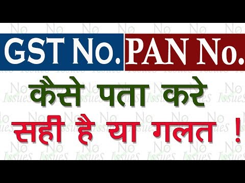 How to gst verification | How to verify pan card online (Hindi)