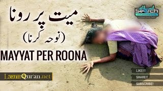 Mayyat per roona ┇ میت پر رونا ┇ #Mayyat #Death ┇ IslamSearch