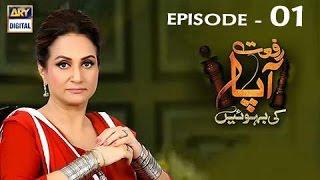 Riffat Aapa Ki Bahuein Episode 01 - ARY Digital Drama