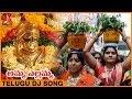 Renuka Yellamma Devi Special Amma Yellamma Telugu Devotional