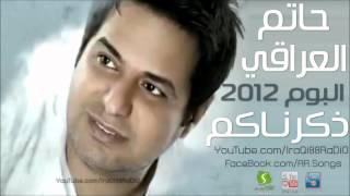 #x202b;حاتم العراقي كلمة احبك#x202c;lrm;