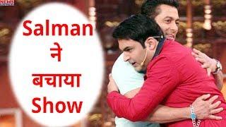 Salman ने बचाया Kapil का Show, जरा आप भी तो देखिए