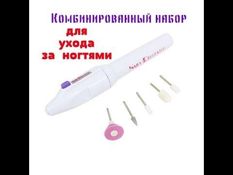 Комбинированный набор для ухода за  ногтями  5 в 1