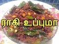 ராகி உப்புமா |Raagi Upma|Healthy Diet Breakfast| Tamil | -  Sattur Parambariya Samayal