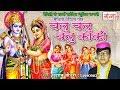 Download  मैथिली परिछन गीत - चलु चलु चलु काकी - Sudarshan Chaudhary Maithili Song 2019 MP3,3GP,MP4