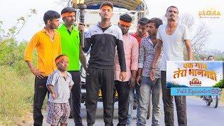 Download एक गाव तेरा भानगडी | भाग #50 | Ek gav tera bhangadi | EP#50 | Marathi web series Video