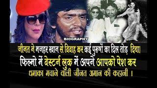 वेस्टर्न लुक में अपने आपको पेश कर धमाका मचाने वाली ..जीनत ने मज़हर खान से विवाह किया .