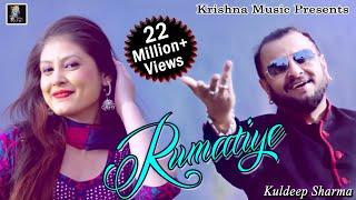 Latest Himachali Love Song 2018 || RUMATIYE || Nati King Kuldeep Sharma || Krishna Music