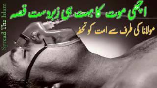 Ashi Mout Ka Bohat He Zabardast Qissa