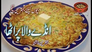 Anday Wala Paratha, مزیدار انڈے والا پراٹھا Breakfast and Children