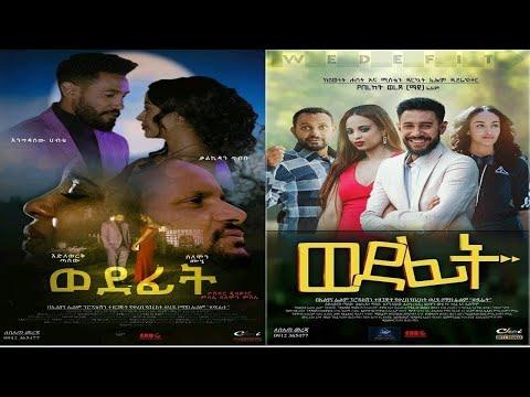 Xxx Mp4 ወደፊት Ethiopian Amharic Movie Wedefit 2019 Full 3gp Sex