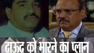 ABP News special: It was planned to kill Dawood but he escaped unhurt, know the complete s