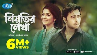 Niyotir Lekha  | নিয়তির লেখা |  Apurba, Badhon | Bangla Natok 2020 |  Rtv Drama