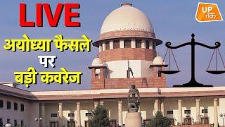 LIVE: अयोध्या में बनेगा राम मंदिर, कोर्ट का फैसला !  | Ayodhya Verdict