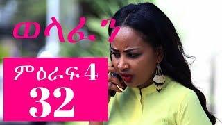 Welafen Drama Season 4 Part 32 - Ethiopian Drama