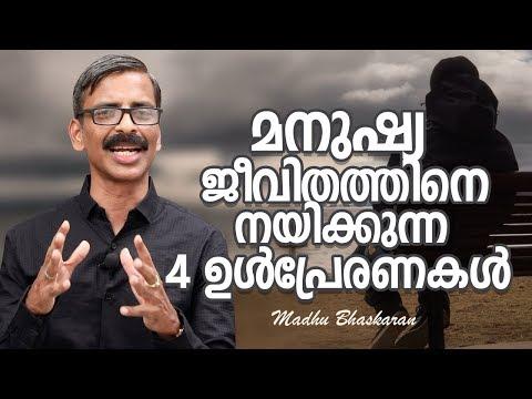 4 drives decide your decision making and behaviours- Malayalam motivation video- Madhu Bhaskaran