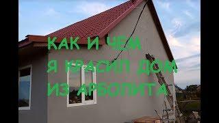 Покраска дома из Арболита (paint houses from Arbolita)