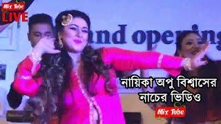 সরাসরি অপু বিশ্বাসের নাচ দেখে মুগ্ধ ভক্তরা দেখুন লাইভ ভিডিও - Apu Biswas Stage Dance Live Video 2018