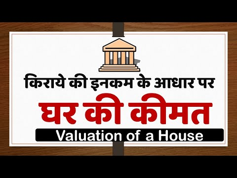 [घर की सही कीमत ]How to Know Real Value of Property Flat, House ,Shop in India  BY ShareMarketHindi