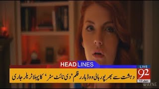 92 News Headlines 12:00 PM - 17 January 2018 - 92NewsHDPlus