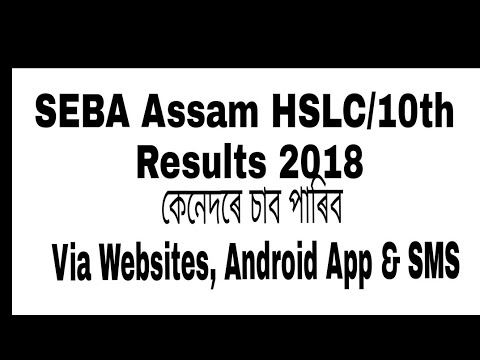 How To Check SEBA Assam HSLC/10th Results 2018 Via Websites, Android App & SMS