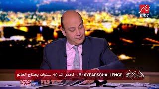 عمرو أديب عن شكله في تحدي ال10 سنين : كنت تخين حبتين
