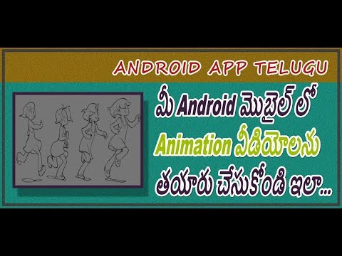 How to Make an Animated videos in your Android mobile simple and easy | Android app in Telugu