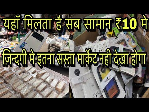 Wholesale market of mobile accessories best market for business purpose gaffar market Delhi