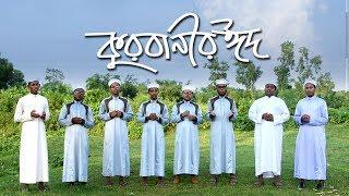 কোরবানির ঈদ    কুরবানি নিয়ে দারুন ইসলামিক সংগীত ২০১৮    kurbani eid    Caller Tune Code = 7994980