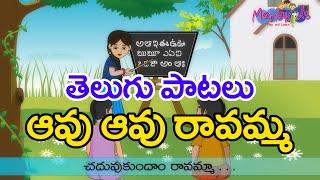 Aavu Aavu Ravamma - Telugu Rhymes