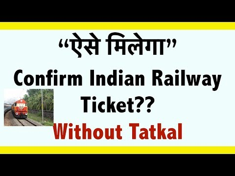 How to get Confirm Indian Railway ticket Without Tatkal-2018New