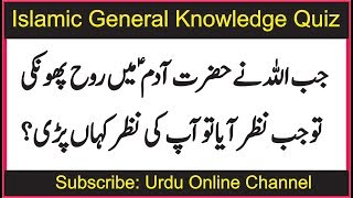 Islamic general knowledge in Urdu | gk questions and answers | interesting videos to watch