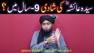 Kia Sayyidah Aayeshah r.a ki SHADI 09-Years ki AGE main hoi ??? (By Engineer Muhammad Ali Mirza)