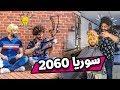 سوريا 2060 معقول هيك رح يصير ؟؟