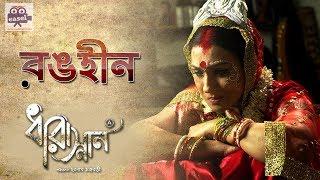 Rongheen | Dharasnan | Rituparna & Kanchan | Shovan Ganguly & Santanu Ghosh | Debojyoti Mishra
