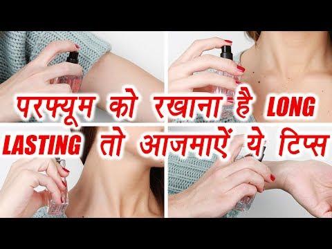 Perfume Applying Tips | DIY | Maintain Long Lasting perfume smell | BoldSky