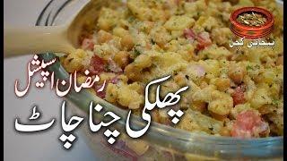 Phulki Channa Chaat Recipe پھلکی چنا چاٹ  Ramazan Special Recipe (Punjabi Kitchen)