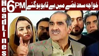 Khawaja Saad Rafique is in Extreme Danger now | Headlines 6 PM | 15 September 2018 | Express News