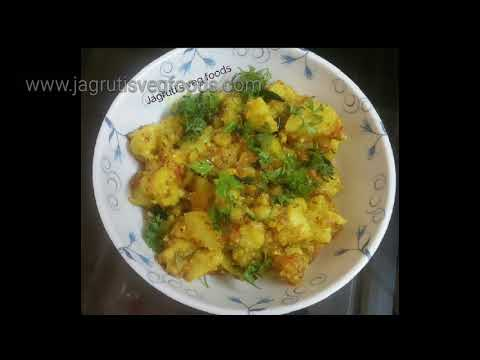 Traditional Gujarati recipe / Potato peanuts Khichdi/आलू सिंग दाना खिचड़ी/બટેટા માંડવી ની ખીચડી