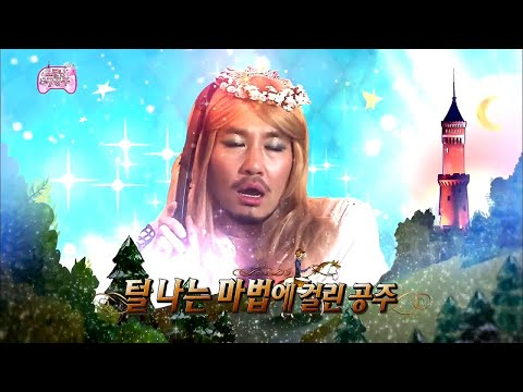 Infinite Challenge, Famous Princesses #02, 소문난 칠공주 20130727
