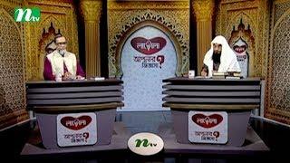 Apnar Jiggasa | Friday Live Episode 531 | Islamic Talk Show Religious Problems and Solutions