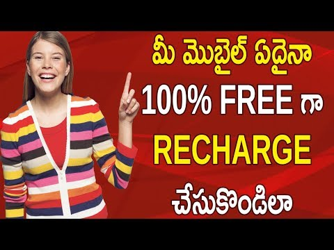 How To Get Free Mobile Recharge Trick Any SIM 100% CASHBACK | Telugu Tech Trends