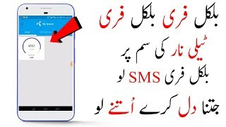 How do get Telenor Unlimited Free sms 2018 New Code