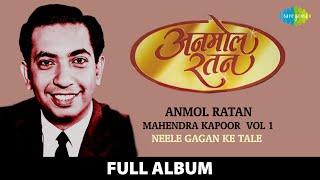 Anmol Ratan   Mahendra Kapoor Vol 1    Neele Gagan Ke Tale   Chalo Ek Baar Phir   Lakhon Hain Yahan