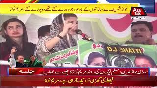Maryam Nawaz Addressing Public Rally in Mandi Bahauddin