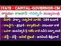 Cms and Governors of all States List 2018 In Telugu | who is who 2018