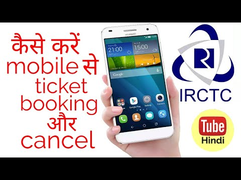 How to book or cancel tickets on mobile @ irctc rail connect !! हिंदी में !!